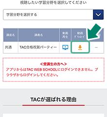 tac web school ダウンロード